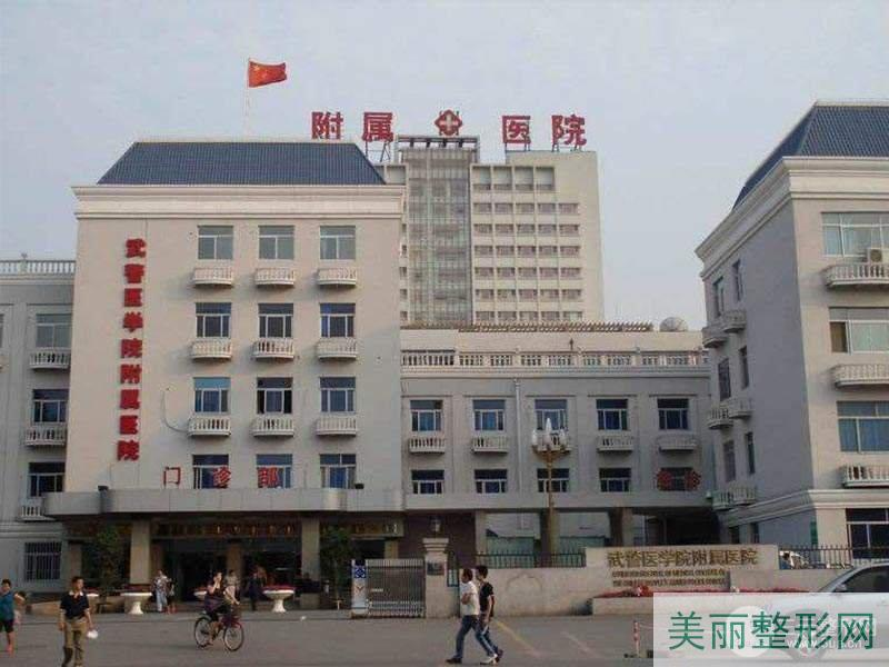 天津武警医院附属医院