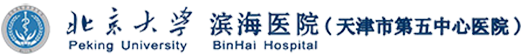 天津五中心医院整形美容科