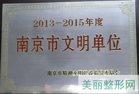 南京中西医结合医院怎么样