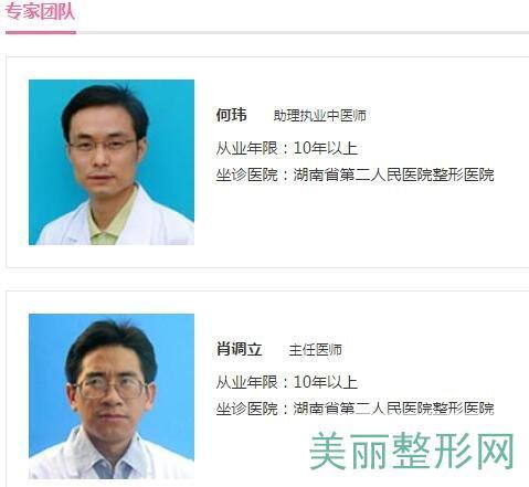 湖南省第二人民医院整形科医生