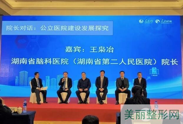 湖南省第二人民医院整形外科怎么样