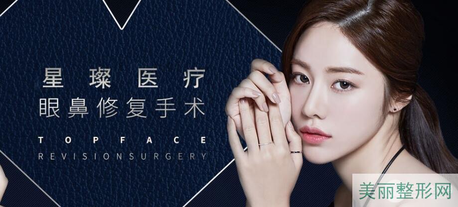 上海星璨整形医院擅长项目