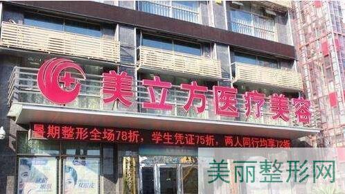 武汉美立方医院怎么样?