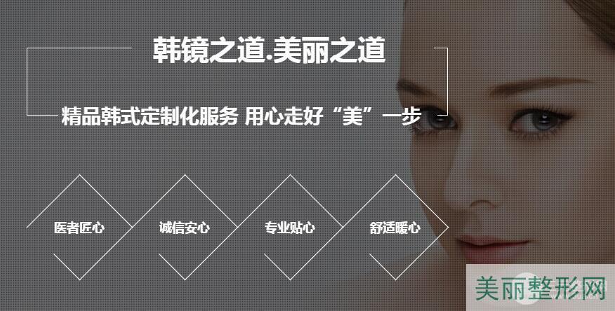 上海韩镜整形医院怎么样?