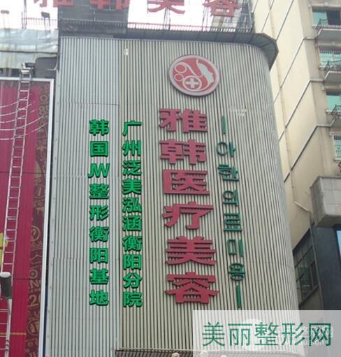衡阳雅韩整形医院基本信息