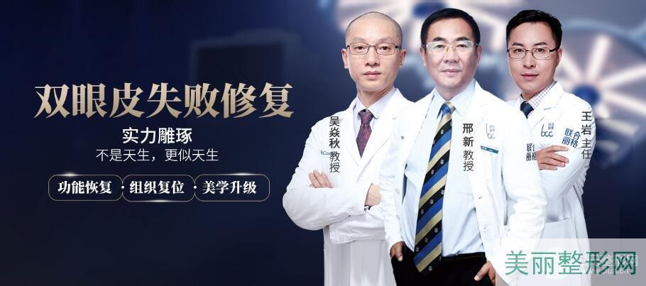 北京联合丽格双眼皮修复做得咋样?