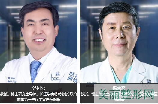 北京联合丽格的医生团队