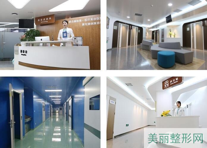 北京联合丽格医院概况