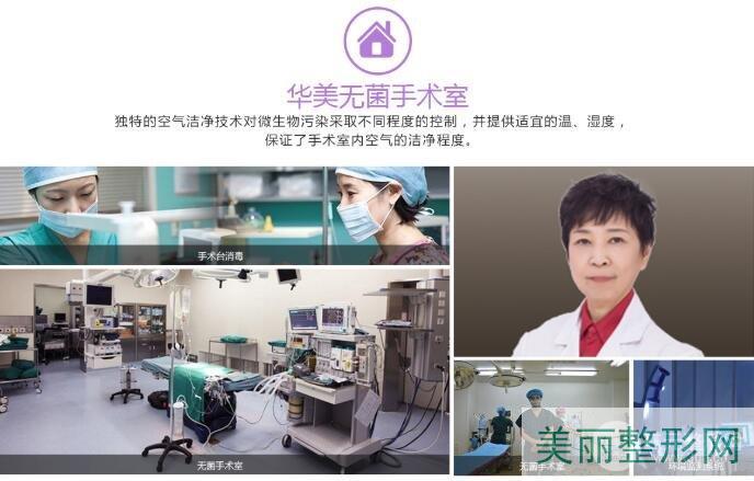 菏泽华美是正规医院吗?