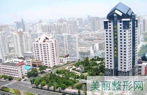 杭州市三医院整形科项目介绍