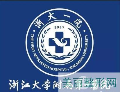 浙一医院医疗美容科基本信息