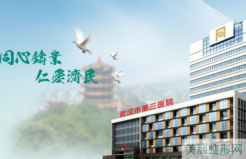 武汉三医院整形美容科怎么样?医生好吗?