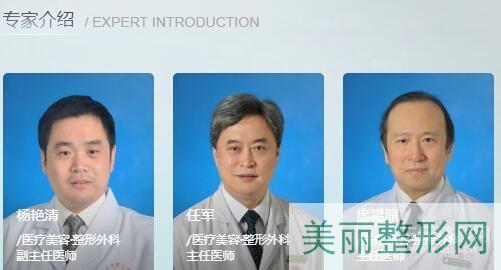 武汉三医院整形美容科的医生团队