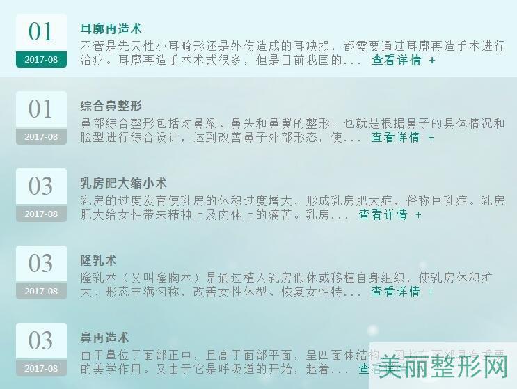 武汉三医院整形美容科开设的项目