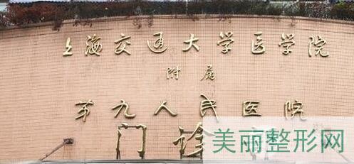 上海九院整形医院怎么样?整形好不好?