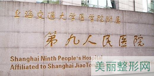 上海九院整形挂号预约,怎么挂号?
