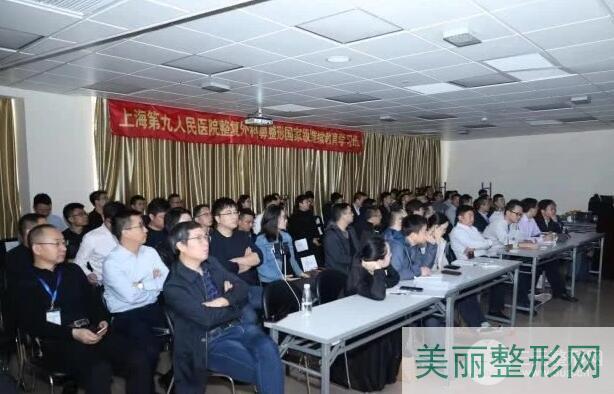 上海九院整复外科