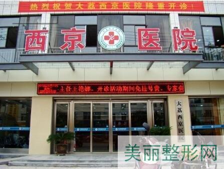 西京医院整形美容中心概况,技术怎么样啊?