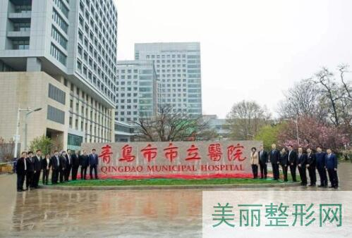 青岛市立医院整形美容科医生技术怎么样?地址在哪里?