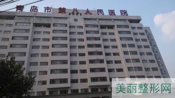 青岛第八人民医院整形价目表,2020年版抢先看!
