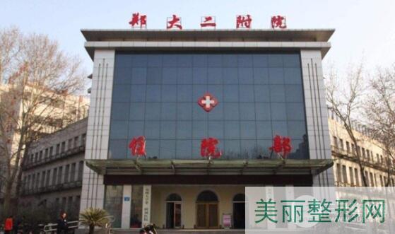 郑州二附院美容整形科医生详细介绍,你想知道的都在了!