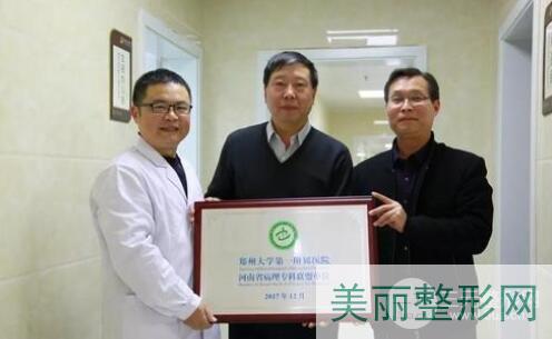 郑州郑大一附院整形科的医院介绍