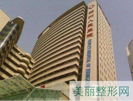 郑州人民医院整形外科怎么样?电话是多少?
