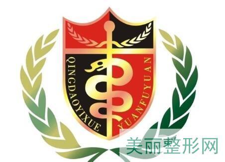 青岛大学附属医院的简介