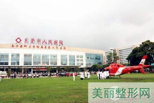 东莞市人民医院美容整形科怎么样?深入解析!