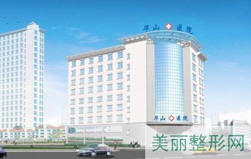 郑州华山医院整形好吗?医院和科室简单解析!