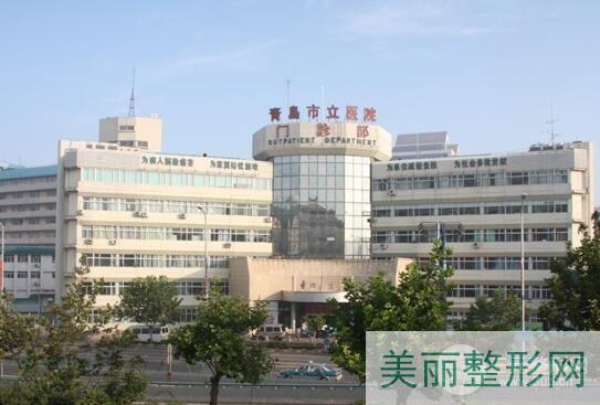 青岛市立医院整形外科技术好不好?深入扒看看!