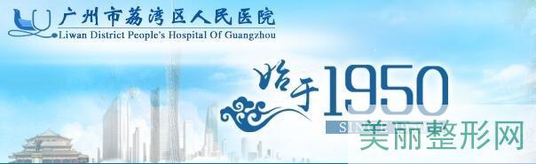 广州省人民医院整形预约好约吗?预约方式公开!