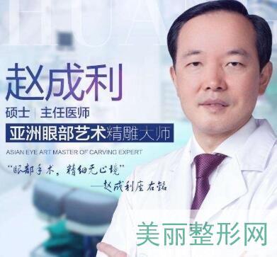 赵成利医生