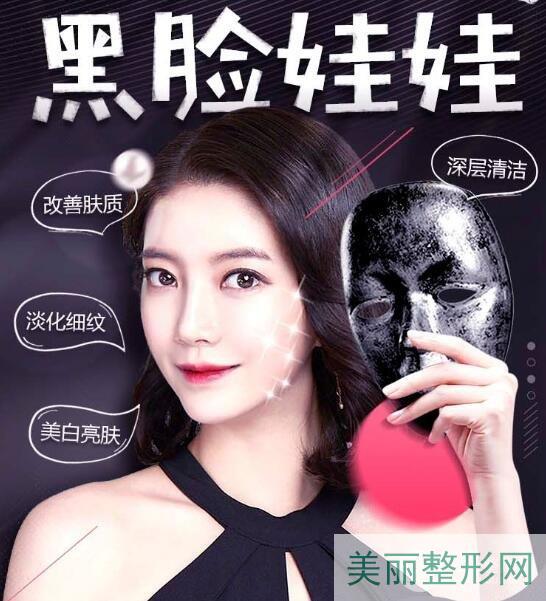 黑脸娃娃对皮肤的功效
