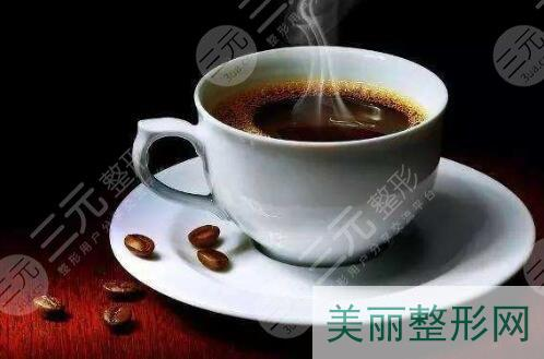 术后48小时不能喝咖啡和茶
