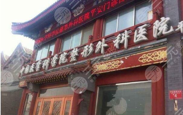 北京八大处美容整形医院外观