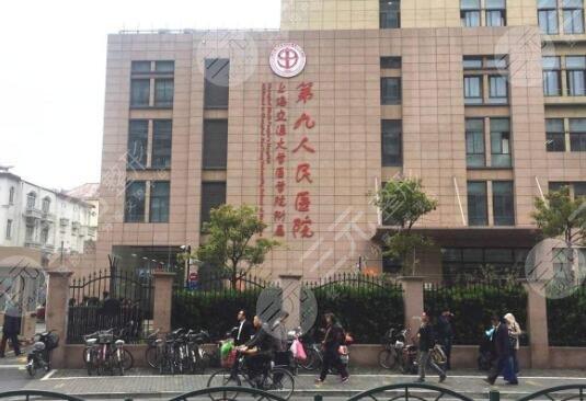 上海九院激光美容价目表